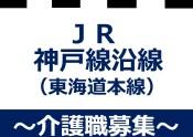 JR神戸線沿線