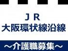 JR環状線沿線でお探しの方必見!
