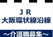 JR大阪環状線沿線