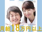 月給18万円以上★