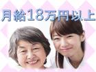 嬉しい月給18万円スタート♪