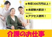 年収300万円以上・未経験大歓迎・アクセス抜群