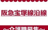 阪急宝塚線豊中駅より徒歩3分☆駅チカで通いやすい♪ イメージ