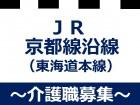 桂川駅最寄