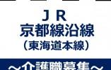 【高槻駅最寄!】未経験大歓迎の訪問介護での登録ヘルパーのお仕事!日数の相談も可能です! イメージ