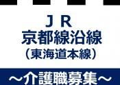 JR京都線沿線