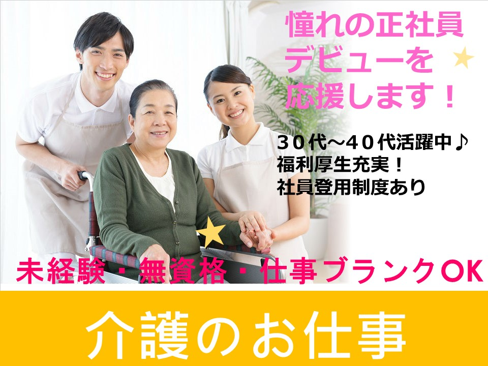 【岩沼市】グループホームでの介護職・正社員・残業なし!月収20万円以上! イメージ