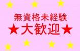 無資格未経験の方大歓迎☆彡【盛岡市上堂】サービス付高齢者向住宅での介護職*賞与年3回!!! イメージ