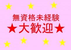 【福山市水呑町】【特別養護老人ホーム】【パート】無資格未経験OK♪日曜お休みで予定も立てやすいです★ イメージ