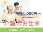時給1000円以上!