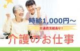 大手グループの介護付有料老人ホームからの求人です!未経験の方でも安心してお仕事できますよ! イメージ