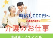 時給1000円~・交通費支給あり・未経験、ブランクOK