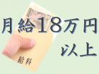 月給18万円以上!!