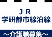 JR学研都市線沿線