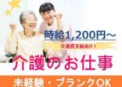 時給1200円~・交通費支給あり・未経験、ブランクOK