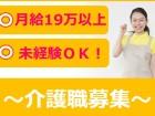 月給25万円も可能!