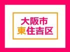 近鉄南大阪線 今川駅徒歩5分の事業所