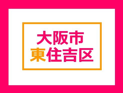 *近鉄/矢田駅*障害者施設での生活支援員の募集★パート★無資格未経験OK★現場体験もできます★ イメージ