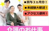 【村山市】子育て支援に取り組んでいます!特別養護老人ホーム介護スタッフ イメージ