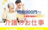 【名取市】高齢者向け賃貸住宅での介護スタッフ*未経験OK*パート職員 イメージ