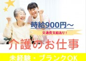 時給900円~・交通費支給あり・未経験、ブランクOK