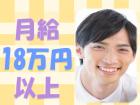月給18万円スタート☆彡
