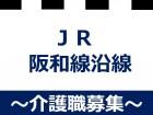 JR阪和線  鶴ヶ丘駅より 徒歩7分