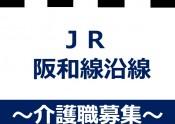 JR阪和線沿線