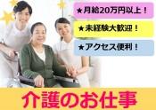 月給20万円以上・未経験大歓迎・アクセス便利