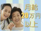 月給20万円以上のスタート!!