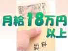 月給18万円以上スタート♪
