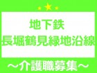 大正駅よりバス10分→徒歩6分