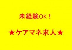 *地下鉄本町駅 徒歩1分*未経験OKのケアマネ求人★月給25万円以上★住宅型有料のケアプラン作成 イメージ