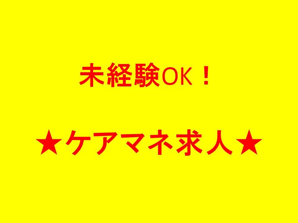 【下高井郡】ケアマネージャー正社員募集!資格を活かして働きませんか? イメージ