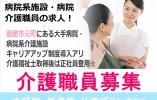 【函館市元町/病院】★準社員★資格取得支援制度あり★ イメージ