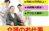 【石巻市】グループホームでの介護スタッフ*未経験OK*正社員 イメージ
