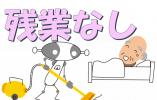 \時給910円~/《奈良市秋篠三和町》車通勤可*交通費支給* イメージ