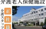 【大崎市古川】\欠員の為の急募/介護老人保健施設での介護スタッフ(正社員) イメージ