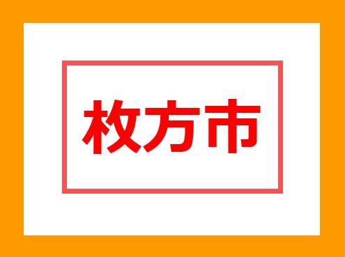*京阪 御殿山*♪駅チカ 徒歩5分!とっても温和な施設長がサポートします!!1日2時間~相談OK イメージ