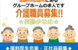 【函館市松陰町/グループホーム】★正社員★昇給・賞与あり★ イメージ