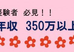 【松本市】嬉しい賞与4ヶ月分♪月給21万円以上の高待遇求人★グループホームで正社員募集♪未経験・ブランクOK! イメージ