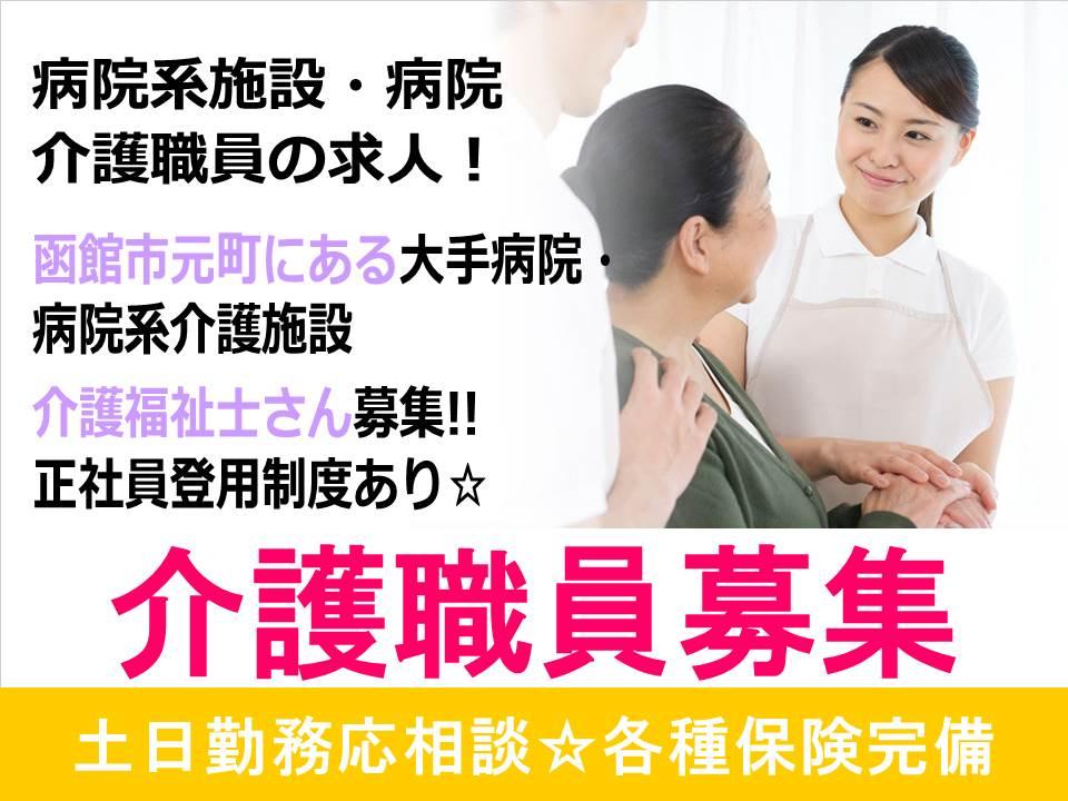 【函館市元町/病院】★準社員★介護福祉士★ イメージ