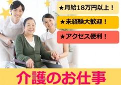 【仙台市太白区】正社員/障がい者アパートへの訪問介護/経験者優遇 イメージ