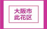 *大阪市此花区/千鳥橋駅より徒歩2分*訪問介護でのホームヘルパー★未経験OK!正社員・パート・登録ヘルパーにてご相談可能です★短時間勤務希望など、勤務時間はお気軽にご相談ください♪ イメージ