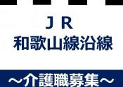 JR和歌山線沿線