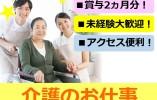 【塩竈市】住宅型有料老人ホームでの介護スタッフ・正社員・賞与2.00月分! イメージ