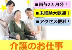 【福島市】年間休日120日以上!!正社員・特別養護老人ホームでの介護スタッフ イメージ