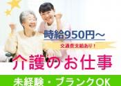 時給950円~・交通費支給あり・未経験、ブランクOK