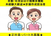 京都右京区・小規模多機能・未経験・計画作成担当・正社員・パート