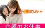 【熊本市西区】パート★老人保健施設での募集です★ イメージ